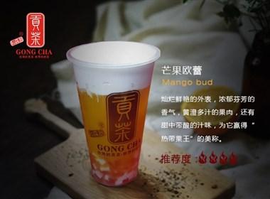 奶茶/奶茶产品展示/和森易贡茶