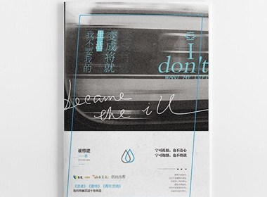 小清新书籍封面设计
