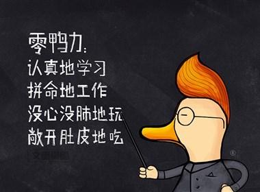 广东文里杨国设计——零鸭力