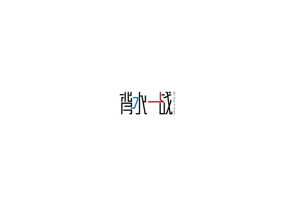 2016年二月下旬字体整理(二)