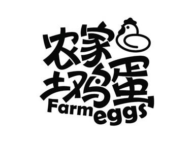 小树苗农家土鸡蛋包装设计