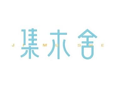 赵通字体设计