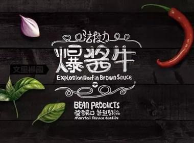 广东文里杨国品牌设计——爆酱牛
