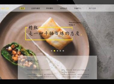 外婆家餐饮集团logo虚拟redesign及网页重构