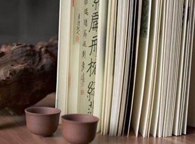挥翰志书籍装帧设计. 九一堂品牌策划设计 www.jyt2004.com