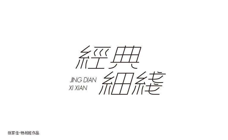 张家佳字体特战班作品