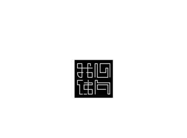字体第三波(假期篇)