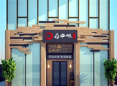 小飞设计:晋中味面馆全案策划(太原餐饮品牌设计)