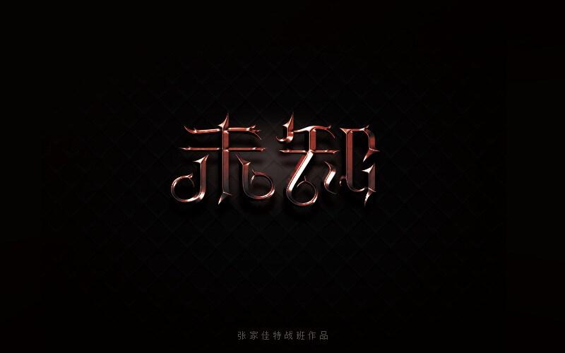 2015-张家佳字体特战班作品