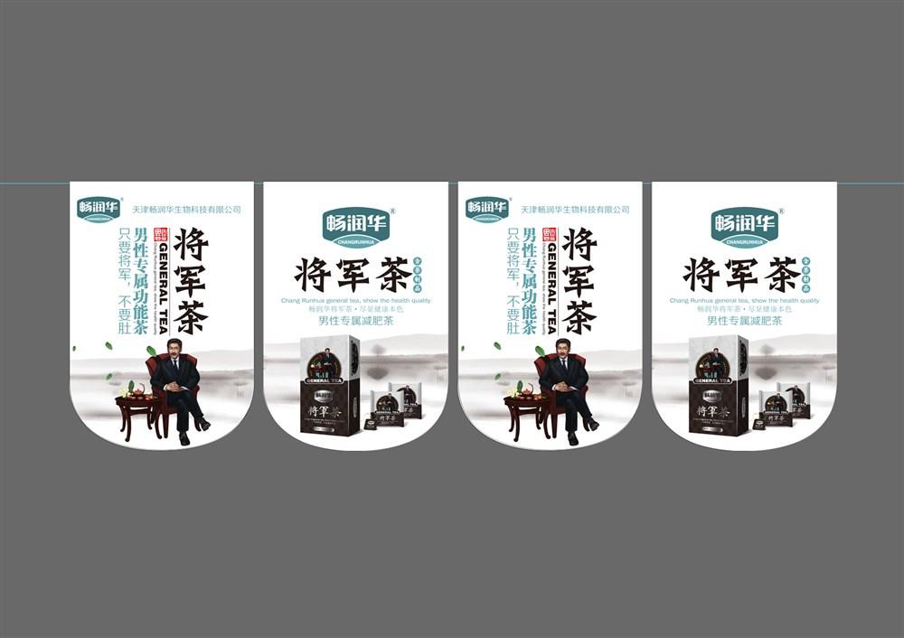"""天津""""畅润华""""—""""将军茶""""—徐桂亮品牌设计"""