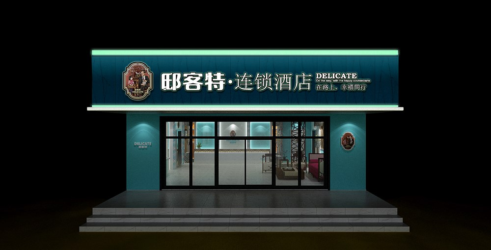邸客特连锁酒店—徐桂亮品牌设计