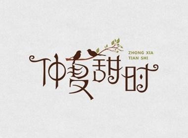 秋刀鱼字体、标志设计 十