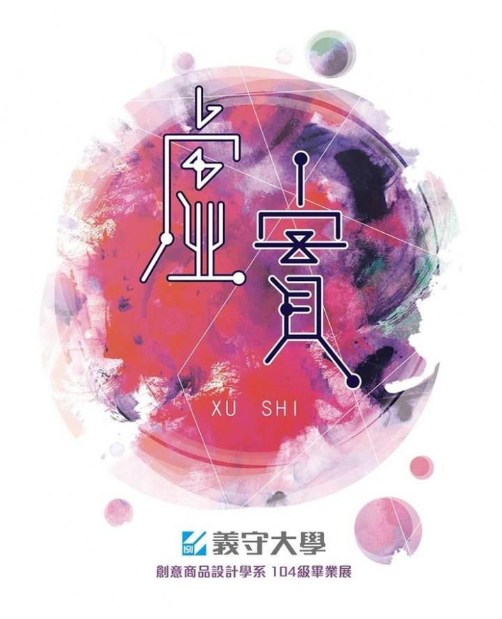 台湾艺术院校毕业展海报设计欣赏