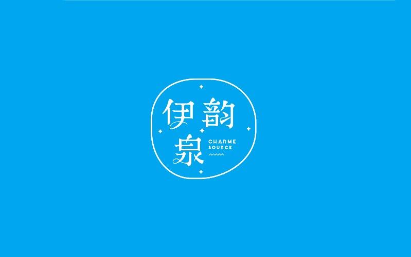 伊韵泉化妆品牌LOGO设计-张家佳设计