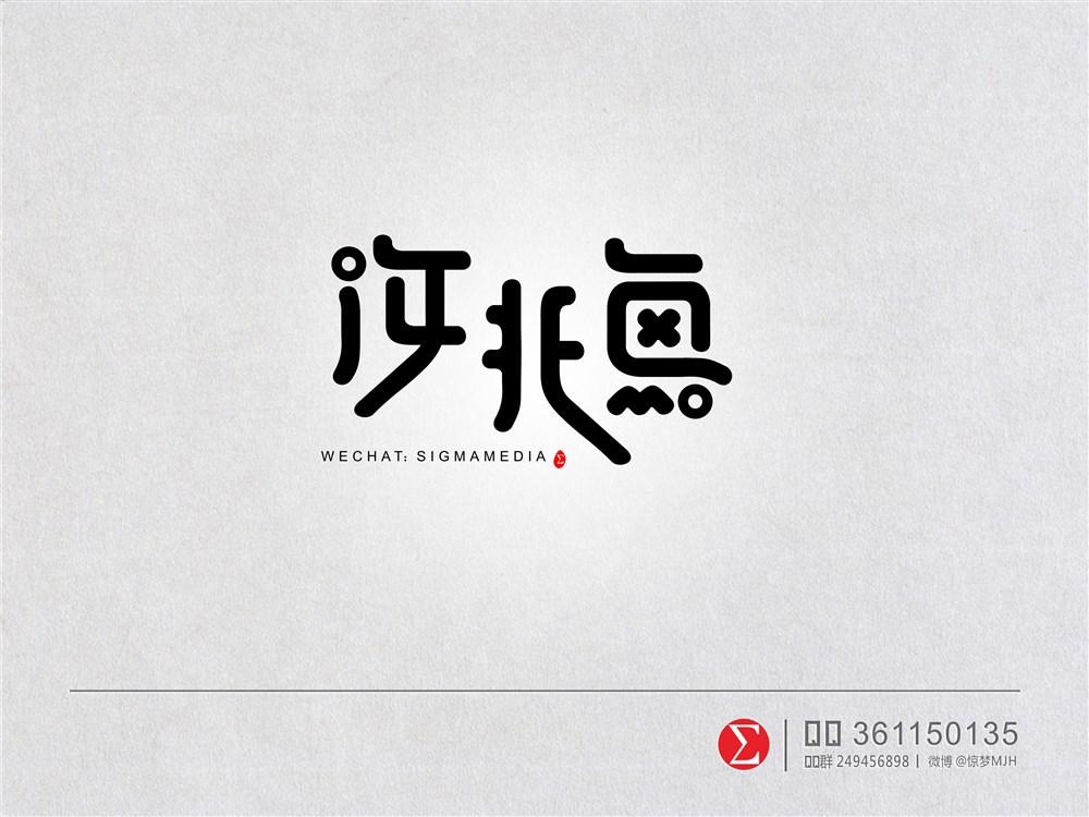 原创字体设计——汝非鱼