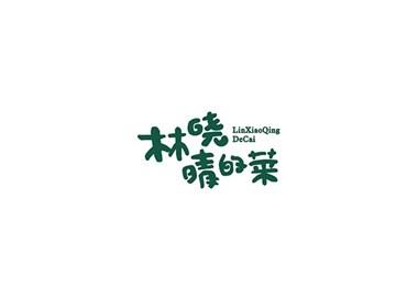 林晓晴的菜品牌形象设计