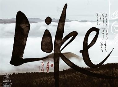 广东文里杨国设计工作室——LIKE