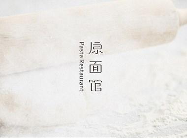 原面馆品牌形象设计