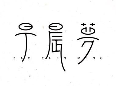 2016字体设计第一季