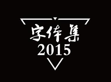 2015字体集