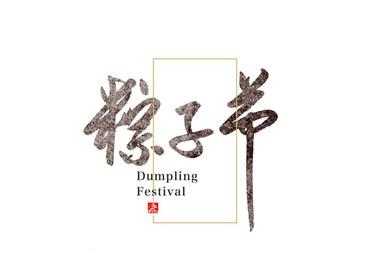 陈飞字体设计(油性笔手迹)