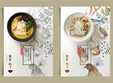 NOROSHI (麺屋のろし)