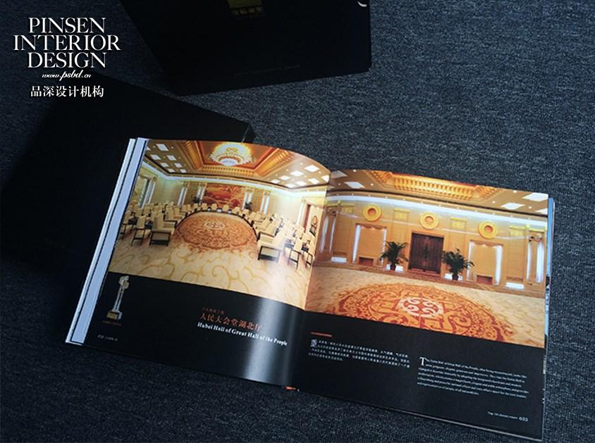 深圳集团画册设计-建艺集团画册设计-品深设计作品