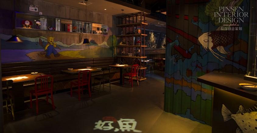 深圳顶级餐饮VI设计公司-好鱼炭火烤鱼品牌-品深设计作品