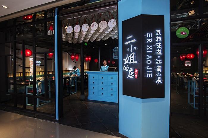 二小姐的店•江南味-餐饮品牌策划设计