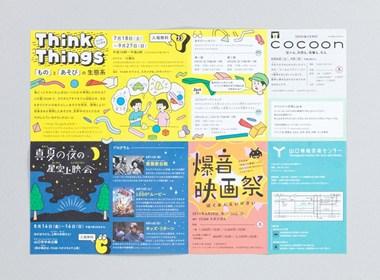 40款日本宣传单页