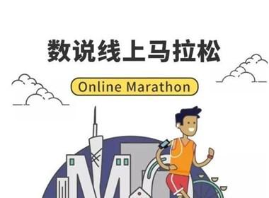 297万线上马拉松跑者数据大揭秘!