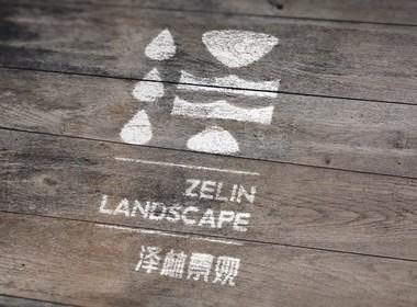 泽林景观(赛狮设计)