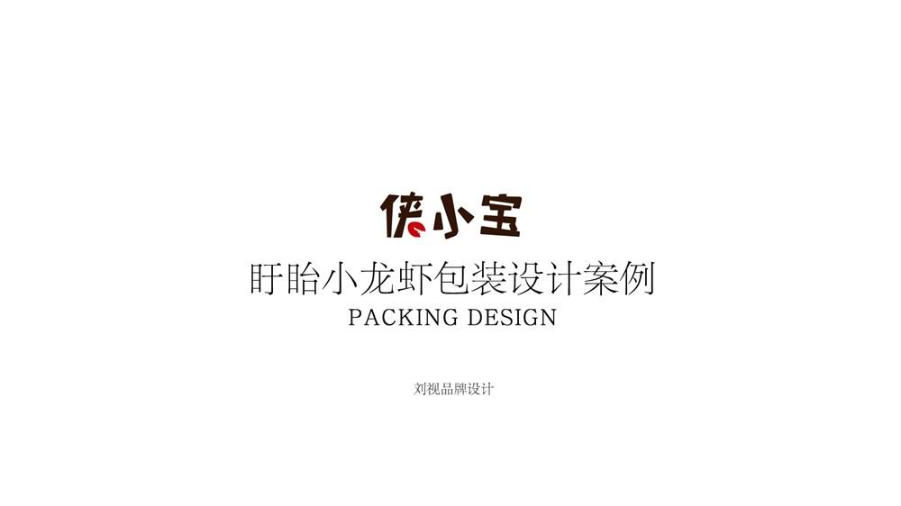 小龙虾包装 小龙虾礼盒 零食礼盒 水产品礼盒