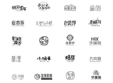 陈飞字体设计丨NO.10