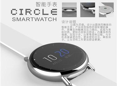 智能手表设计