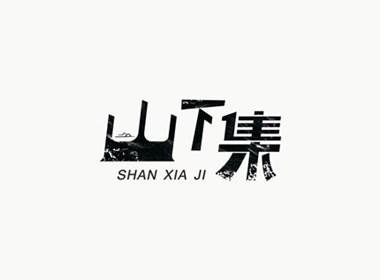 山下集logo字体设计
