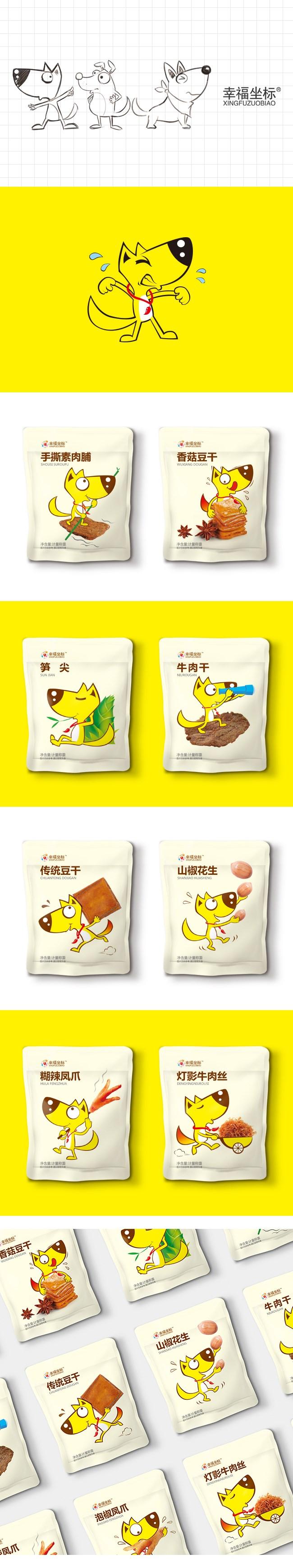 幸福坐标系列食品包装