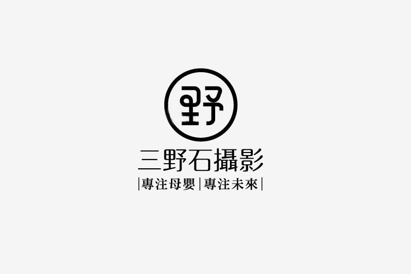 摄影工作室logo设计—三野石摄影