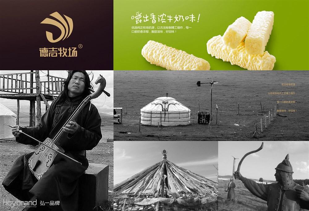 【汕头市弘一品牌设计】嚼出香浓牛奶味丨德吉牧场优乳条民族风包装设计