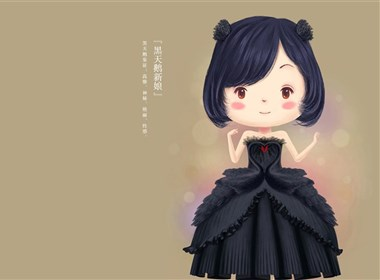鸟儿新娘——黑天鹅新娘