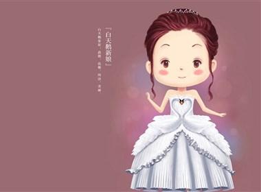 鸟儿新娘——白天鹅新娘