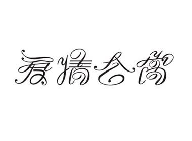 字体设计 logo设计