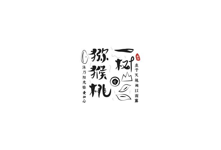 《一树猕猴桃》品牌形象设计