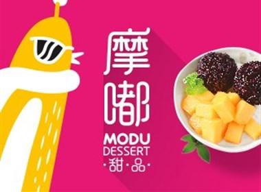 摩嘟甜品品牌策划设计|美御