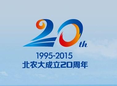 北农大集团成立20周年系列设计