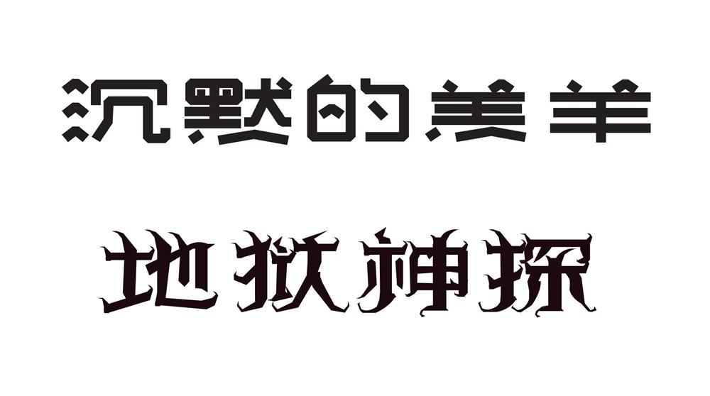 字体设计logo设计游戏上纸设计图片
