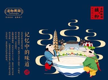 瑞智博诚设计 造物衡湖藕粉品牌包装设计
