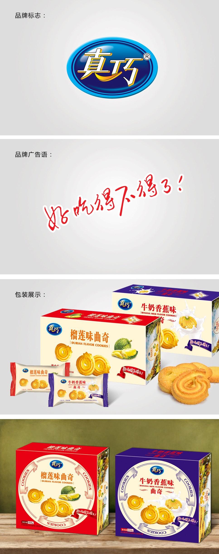 【百纳食品包装设计】好吃得不得了!