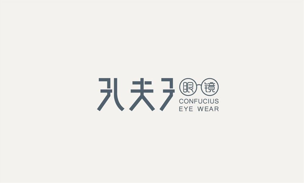 品牌背景: 孔夫子眼镜,是何世强先生创始于1997年,自开创第一间孔夫子眼镜开始,孔夫子一直臻选全球智慧,一直致力于把风雅引入人们的生活,近19年来立足经营国际知名品牌和设计师品牌为主,目前孔夫子眼镜全省发展40余家加盟连锁店,经营超过30余个国际品牌,独家代理9个国际品牌。 品牌口号:爱·风雅 企业愿景:致力于成为国际时尚和爱风雅人士中间沟通的桥梁。 经营精神:诚信、规范、简单 解决方案: 1、品牌名称孔夫子,即是孔子,中国古代儒家学派创始人,中国著名的大思想家、大教育家,后世尊为孔圣人、至