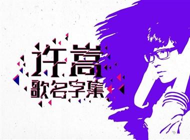 许嵩歌名字集字体设计-苏椿伟